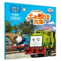 托马斯和朋友大声朗读故事:小火车斯加夫(中英双语版)(点读版)