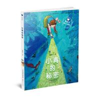 """""""殷健灵暖心小童书""""系列――小青的秘密"""