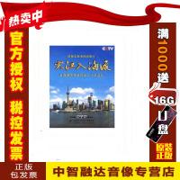 正版包票 纪录片 大江入海流 上海浦东开发开放二十年2DVD