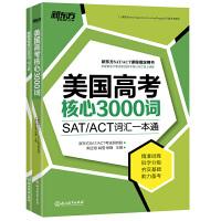 [包邮]美国高考核心3000词(附练习册)MP3音频 SAT/ACT考试 美国留学 词汇练习【新东方专营店】