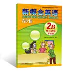 新概念英语青少版单元达标开心测 2B-授权正版新概念英语辅导书,同步提高,词汇、句型、语法练习尽在其中
