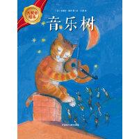 大奖章绘本第四辑:音乐树