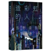 造彩虹的人:东野圭吾长篇小说,中文简体首次出版