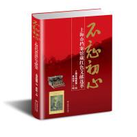 不忘初心――上海市档案馆藏红色文献选萃