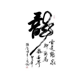 中国政治局委员 陈全国《龙》DW199