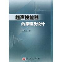 【新书店正版】超声换能器的原理及设计林书玉科学出版社9787030134196