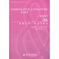 比较文学:东方与西方(25)