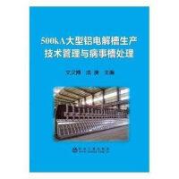 500kA大型铝电解槽生产技术管理与病事槽处理