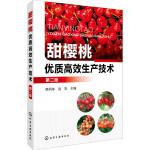甜樱桃优质高效生产技术(第二版)