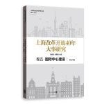 上海改革开放40年大事研究・卷五・国际中心建设