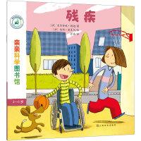 亲亲科学图书馆 第7辑:残疾
