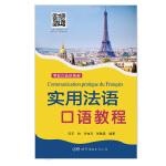 实用法语口语教程