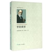 博雅经典阅读文丛:梦的解析 [奥] 弗洛伊德;夏金玲 9787502051617