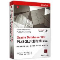 Oracle Database 12c PL/SQL开发指南(第7版) 9787302403647 (美)麦克劳克林,