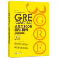 [包邮]GRE/GMAT/LSAT长难句300例精讲精练 再要你命3K 陈琦 戈弋 颜余真