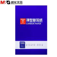 晨光文具 蓝色复写纸复印纸双面蓝色蓝印纸复写纸100张/包 8K(255*370mm)APYVG608 1盒
