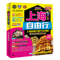 上海自由行(2014-2015)