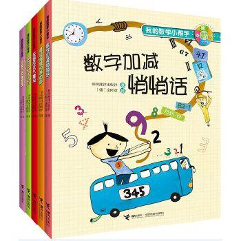 我的数学小帮手(全5册)(韩国熊津出版社经典数学故事书,以数学思维训练为切入点,不需要家长帮忙,轻松掌握数学知识。原来,数学可以这样好玩儿!)