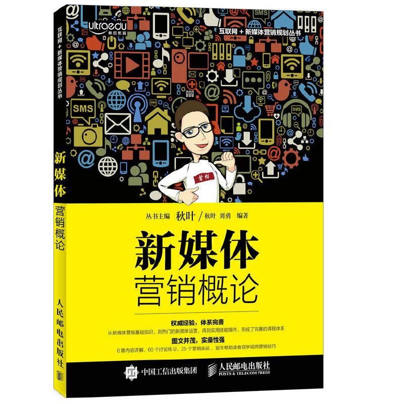 新媒体营销概论和秋叶一起学新媒体营销技巧,从新媒体营销基础知识,到热门的新媒体运营,形成完善的课程体系,图文并茂,实操性强
