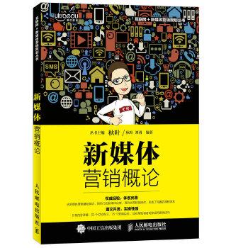 新媒体营销概论(pdf+txt+epub+azw3+mobi电子书在线阅读下载)