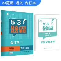 53高考 五三 合订本 高中语文 五三题霸 曲一线科学备考(2019)