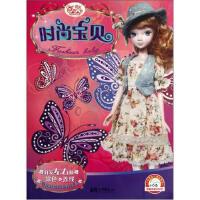 正版书籍 9787514604832小白兔幼儿精品系列 可儿娃娃涂色连线书:时尚宝贝 童趣童乐 中国画报出版社