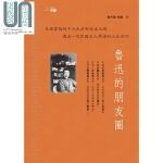 鲁迅的朋友圈 港版原版 陶方宣 桂严 香港中和出版