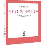 可爱的鼠小弟06-又来了!鼠小弟的小背心:世界绘本经典中的经典,中文版销量突破100万册