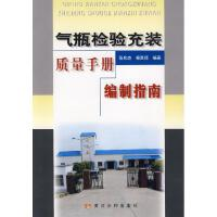 气瓶检验充装质量手册编写指南/特种设备安全技术丛书 张兆杰