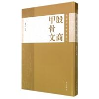 殷商甲骨文(精)/先秦书法艺术丛刊