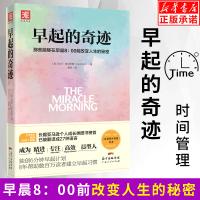 早起的奇迹 时间管理书籍早晨8点前改变人生的秘密 专注精进晨型人自我成长 自律力励志激发潜能的早起习惯力书籍畅销书