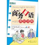 商务口语表现词典(附MP3+便携手册)--新东方大愚英语学习丛书