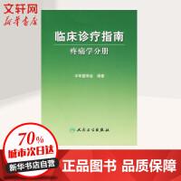 疼痛学分册/临床诊疗指南 中华医学会 编著