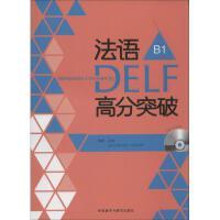 法语DELF高分突破B1 徐艳 (法)韦尔柴夫