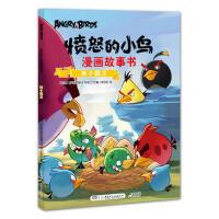 愤怒的小鸟漫画故事书:两个国王(货号:JYY) 罗威欧娱乐有限公司 9787556217595 湖南少年儿童出版社书源
