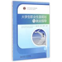 高职公共课系列:大学生职业生涯规划与就业指导