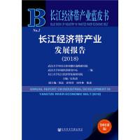 长江经济带产业蓝皮书:长江经济带产业发展报告(2018)