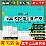 黄冈彩卷・五年级数学达标测试卷・上册