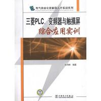 三菱PLC、变频器与触摸屏综合应用实训 张伟林 郭艳萍