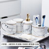 轻奢卫浴洗漱套装卫生间陶瓷漱口杯北欧家用刷牙杯欧式浴室五件套