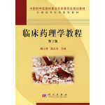临床药理学教程(第2版)(全二册)(新版链接为:http://product.dangdang.com/product