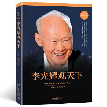 李光耀观天下(精装版) 新加坡开国元首生前绝笔,洞察天下与人生,精装珍藏版全新上市。