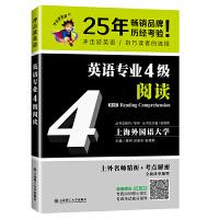 冲击波英语专四 英语专业4级阅读(第二版)