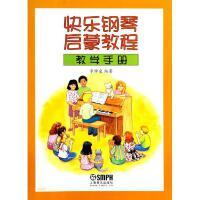快乐钢琴启蒙教程教学手册 上海音乐出版社