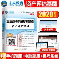 2020年资产评估师考试卷机考题库与真题详解资产评估基础可搭配资产评估基础教程相关知识实务一二中国财政经济出版社教材20