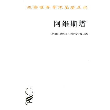阿维斯塔(pdf+txt+epub+azw3+mobi电子书在线阅读下载)