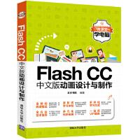 Flash CC中文版动画设计与制作