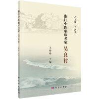 浙江中医临床名家――吴良村