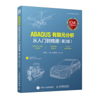 CAE分析大系――ABAQUS有限元分析从入门到精通(第2版)