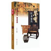 中国收藏鉴宝图鉴:红木家具 晨钟 9787551412223